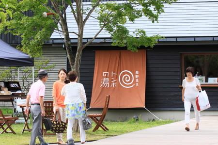 軽井沢トンボの湯_1.JPG
